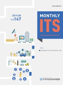 Monthly ITS 제147호